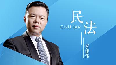 方圆众合教育法考李建伟民法先修免费课程