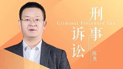 方圆众合教育法考陈龙刑诉先修免费课程
